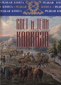 Свет и тени Кавказа: От Тифлиса до Парижа