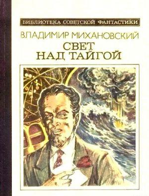 Свет над тайгой (сборник)