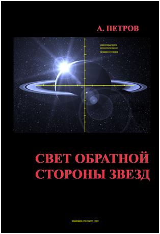 Свет обратной стороны звезд [Самиздат]