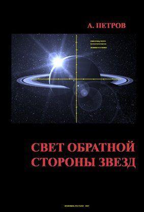 Свет обратной стороны звезд