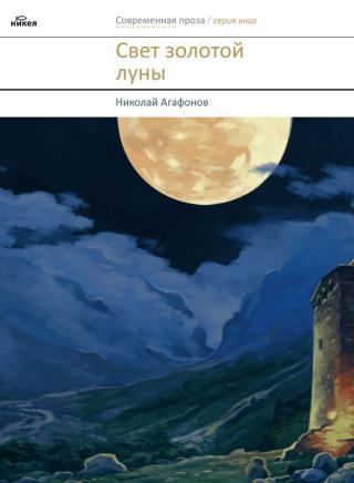 Свет золотой луны [сборник]
