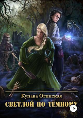 Светлой по Тёмному [publisher: SelfPub.ru]