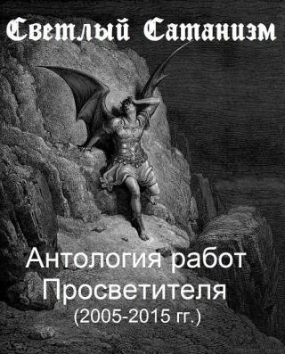 Светлый Сатанизм. Антология работ Просветителя 2005-2015 гг