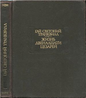 Светоний Г. Т. Жизнь двенадцати цезарей [3-е изд., дополненое]