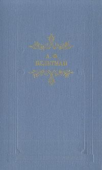 Светославич, вражий питомец
