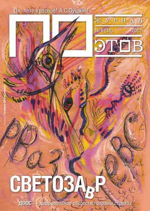 СВЕТОЗАвР. Журнал ПОэтов № 6 (38) 2012 г.