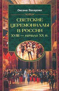 Светские церемониалы в России XVIII - начала XX в.
