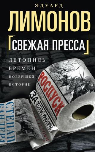Свежая пресса (сборник)