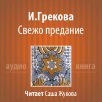Свежо предание И.Грекова