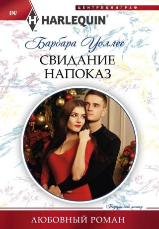 Свидание напоказ [Winter Wedding for the Prince]