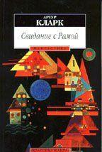 Свидание с Рамой (перевод Олега Битова)