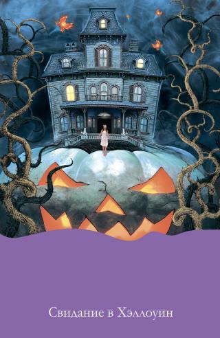 Свидание в Хэллоуин