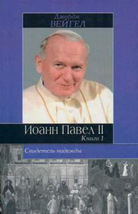 Свидетель надежды: Иоанн Павел II. Книга 1