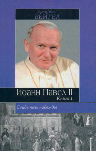 Свидетель надежды. Иоанн Павел II. Книга 1