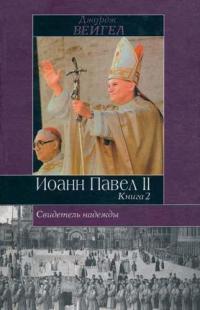 Свидетель надежды: Иоанн Павел II. Книга 2