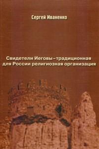 Свидетели Иеговы — традиционная для России религиозная организация