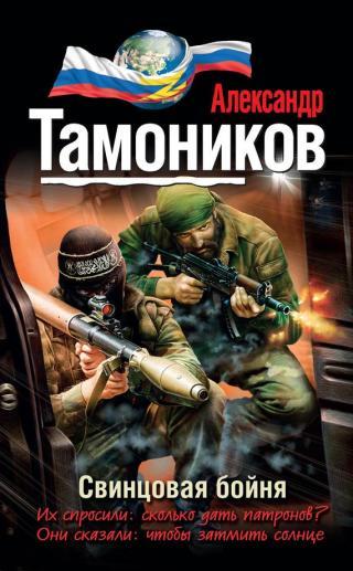 Обложка книги Свинцовая бойня