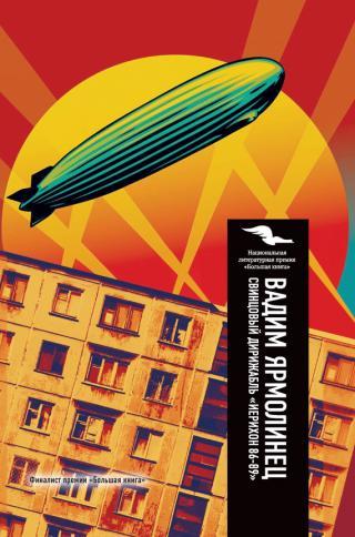 Свинцовый дирижабль «Иерихон 86-89»
