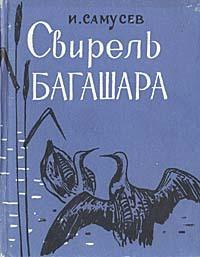 Свирель Багашара (Записки натуралиста)