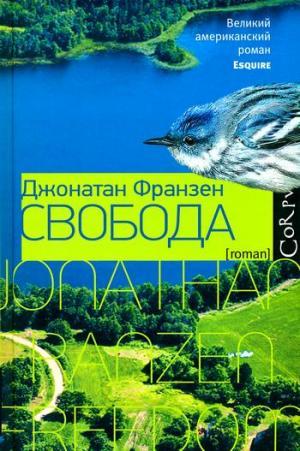 Свобода [Freedom - ru]