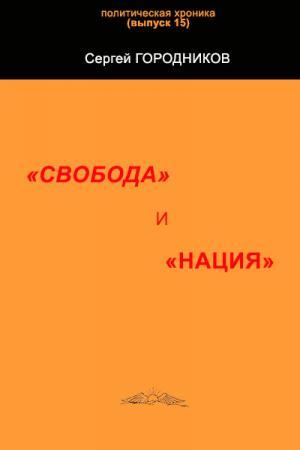 """""""СВОБОДА"""" И """"НАЦИЯ"""""""