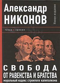 Свобода от равенства и братства [Моральный кодекс строителя капитализма]