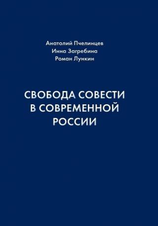 Свобода совести в современной России