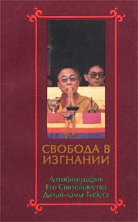 Свобода в изгнании. Автобиография Его Святейшества Далай-ламы Тибета.