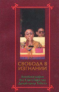 Свобода в изгнании. Автобиография Его Святейшества Далай Ламы Тибета.