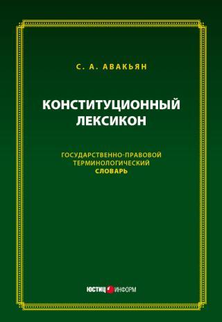 Свобода вероисповедания как конституционно-правовой институт