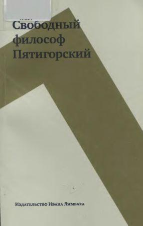 Свободный философ Пятигорский. В 2-х томах. Том 1