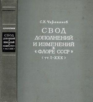 """Свод дополнений и изменений к """"Флоре СССР"""" (тт. I - XXX)"""