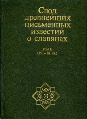 Свод древнейших письменных известий о славянах. Том II (VII-IX вв.).