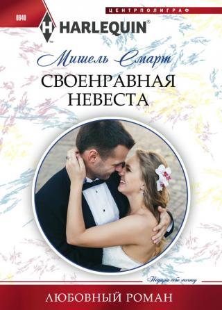 Своенравная невеста [The Greek's Pregnant Bride]