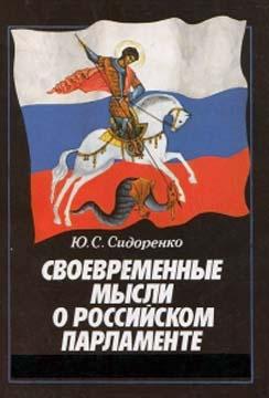 Своевременные мысли о Российском парламенте