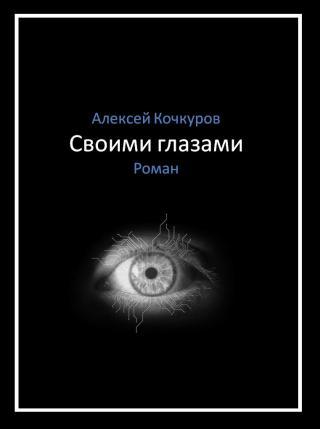 Своими глазами