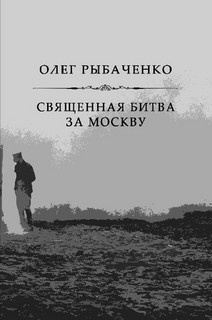 Священная битва за Москву