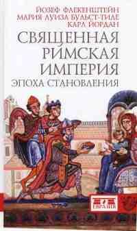 Священная Римская империя: эпоха становления