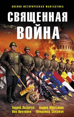 Священная война [сборник]