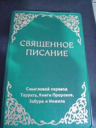 Священное писание. Современный перевод (CARS)