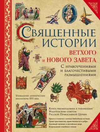 Священные истории Ветхого и Нового Завета: снравоучениями и благочестивыми размышлениями