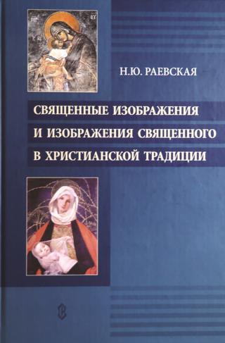 Священные изображения и изображения священного в христианской традиции [litres]