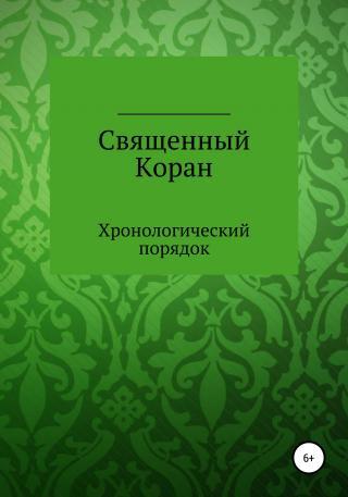 Священный Коран. Хронологический порядок