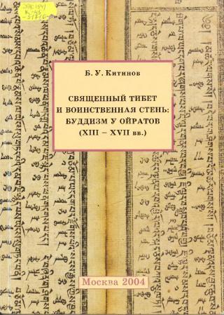 Священный Тибет и воинственная степь: буддизм у ойратов (XIII-XVII вв.)