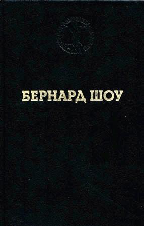 Святая Иоанна [Хроника в шести частях с эпилогом]