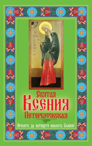Святая Ксения Петербуржская. Просите, да обрящете милость Божию!