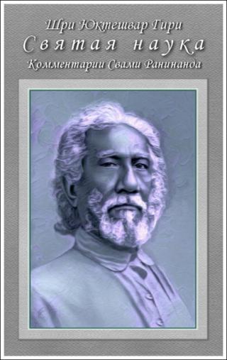 СВЯТАЯ НАУКА Свами Шри Юктешвар Гири,— перевод и комментарии Свами Ранинанда