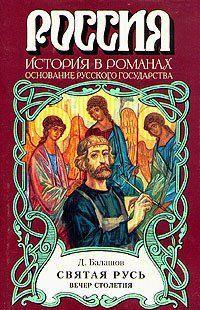 Святая Русь. Книга 3