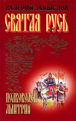Святая Русь - Полководец Дмитрий (Сын Александра Невского)