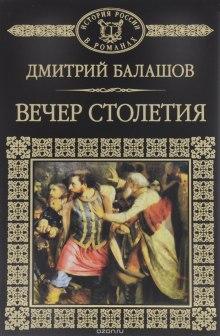 Святая Русь. Том 3. Вечер столетия